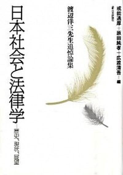 【中古】日本社会と法律学 歴史、現状、展望 /日本評論社/戒能通厚 (単行本)