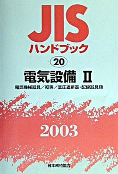 【中古】JISハンドブック 電気設備 2 2003 /日本規格協会/日本規格協会 (単行本)