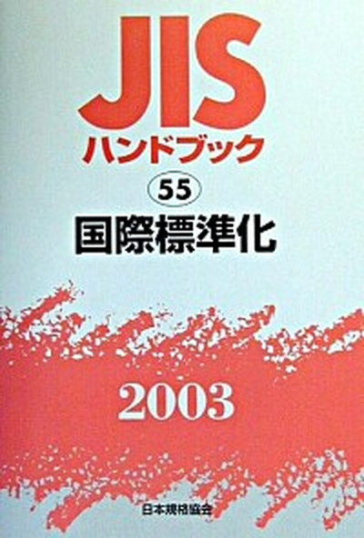 【中古】JISハンドブック 国際標準化 2003 /日本規格協会/日本規格協会 (単行本)