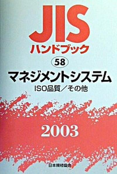 【中古】JISハンドブック マネジメントシステム 2003 /日本規格協会/日本規格協会 (単行本)