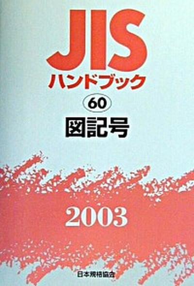 【中古】JISハンドブック 図記号 2003 /日本規格協会/日本規格協会 (単行本)