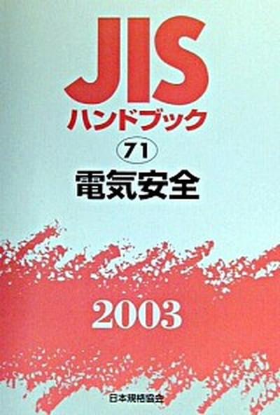 【中古】JISハンドブック 電気安全 2003 /日本規格協会/日本規格協会 (単行本)