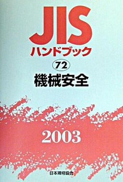 【中古】JISハンドブック 機械安全 2003 /日本規格協会/日本規格協会 (単行本)