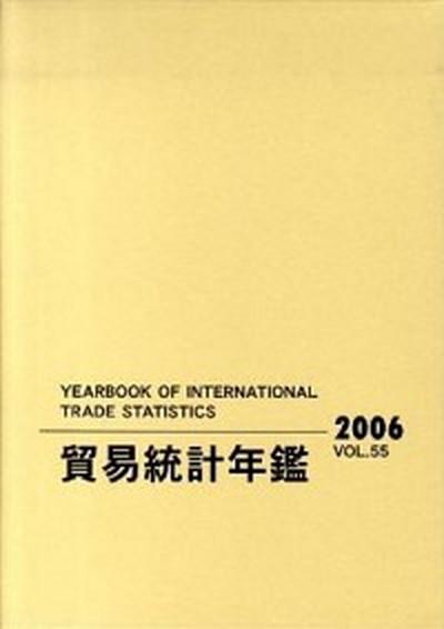 【中古】貿易統計年鑑 vol.38(1989) /原書房/後藤正夫 (大型本)