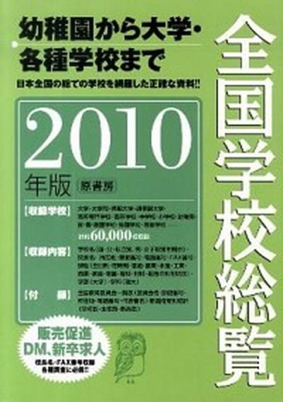 【中古】全国学校総覧 2000年版 /原書房 (単行本)