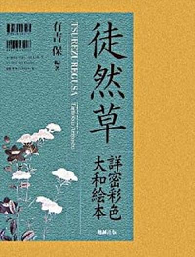 【中古】徒然草 詳密彩色大和絵本 /勉誠出版/吉田兼好 (大型本)