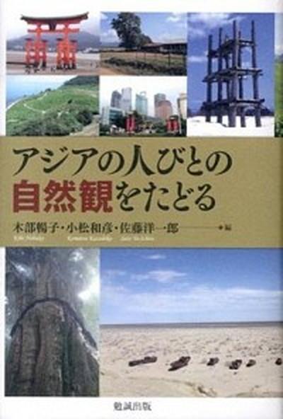 送料無料 中古 アジアの人びとの自然観をたどる 即納 売り込み 勉誠出版 木部暢子 単行本