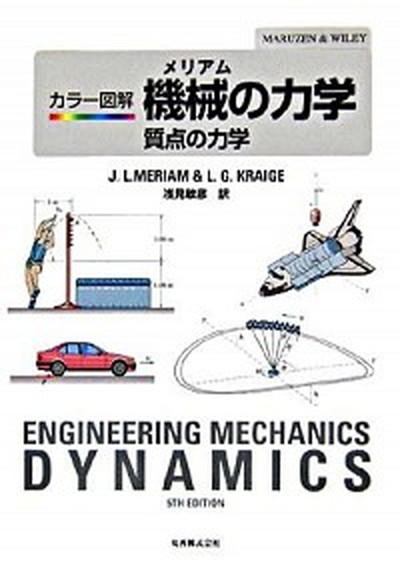 【中古】メリアムカラ-図解機械の力学 質点の力学 /丸善出版/J.L.メリアム (単行本)