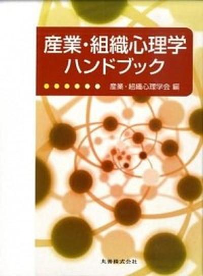 【中古】産業・組織心理学ハンドブック  /丸善出版/産業・組織心理学会 (大型本)