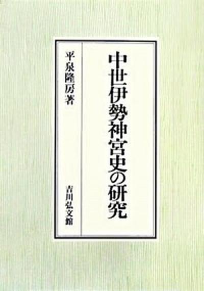 【中古】中世伊勢神宮史の研究  /吉川弘文館/平泉隆房 (単行本)