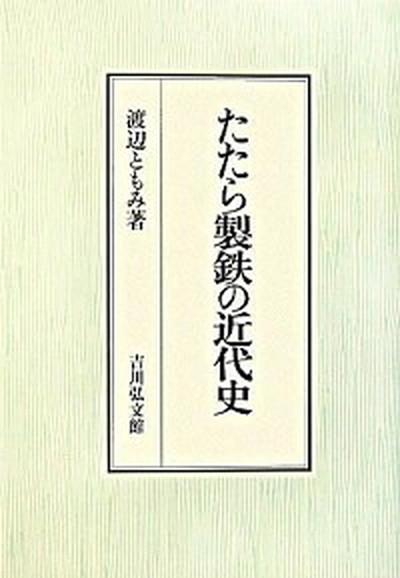(単行本) /吉川弘文館/渡辺ともみ 【中古】たたら製鉄の近代史