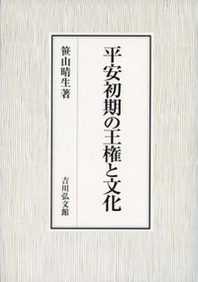 /吉川弘文館/笹山晴生 【中古】平安初期の王権と文化  (単行本)