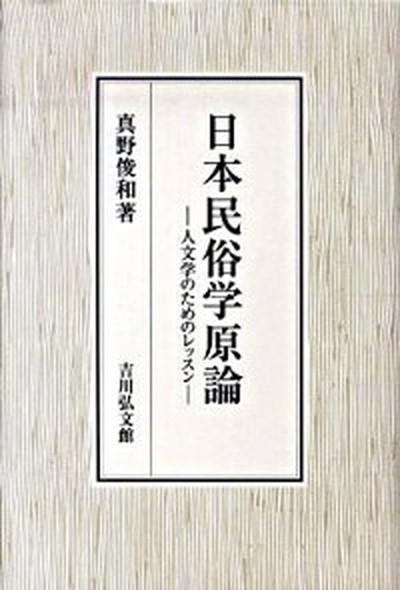 人文学のためのレッスン (単行本) /吉川弘文館/真野俊和 【中古】日本民俗学原論