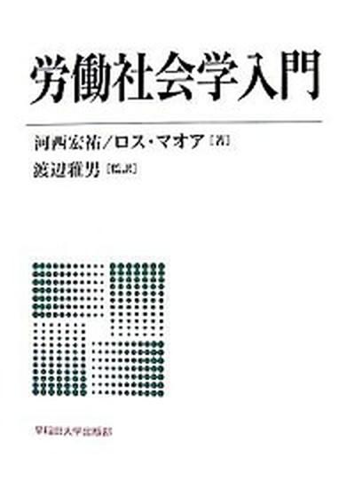 【中古】労働社会学入門  /早稲田大学出版部/河西宏祐 (単行本)