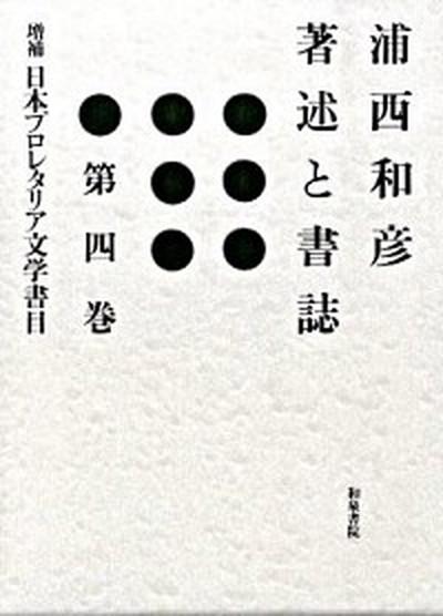 【中古】浦西和彦著述と書誌 第4巻 増補/和泉書院/浦西和彦 (単行本)