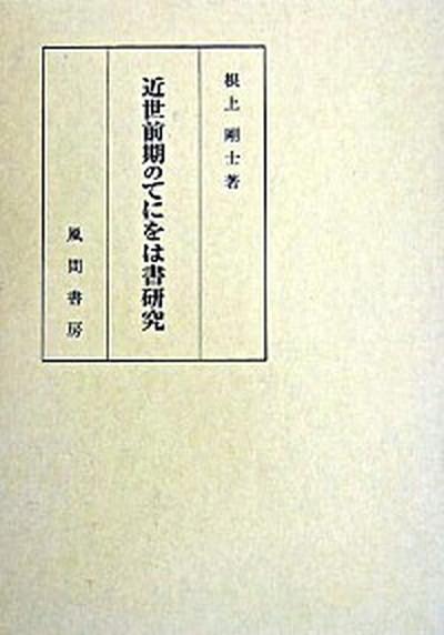 【中古】近世前期のてにをは書研究  /風間書房/根上剛士 (単行本)