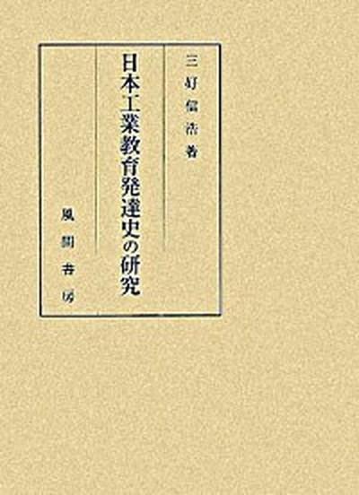 【中古】日本工業教育発達史の研究  /風間書房/三好信浩 (単行本)