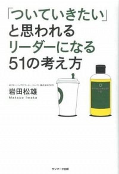 送料無料 中古 祝日 ついていきたい と思われるリ-ダ-になる51の考え方 サンマ-ク出版 限定モデル 岩田松雄 ソフトカバー 単行本