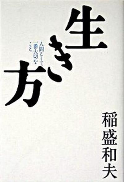 送料無料 中古 生き方 人間として一番大切なこと 単行本 超安い 大注目 稲盛和夫 サンマ-ク出版