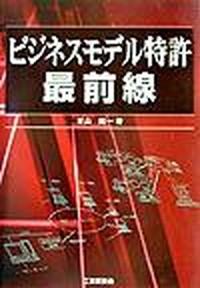 【中古】ビジネスモデル特許最前線  /工業調査会/青山紘一 (単行本)
