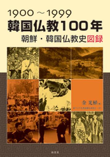 【中古】韓国仏教100年 1900~1999 /皓星社/金光植 (大型本)