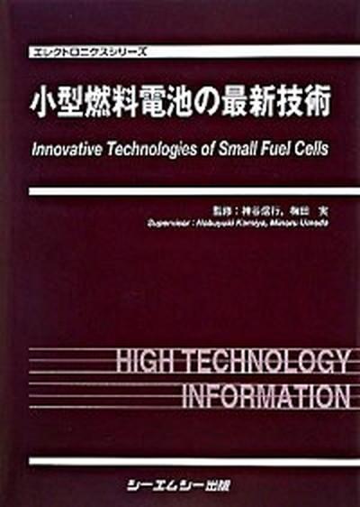 【中古】小型燃料電池の最新技術  /シ-エムシ-出版/神谷信行 (大型本)