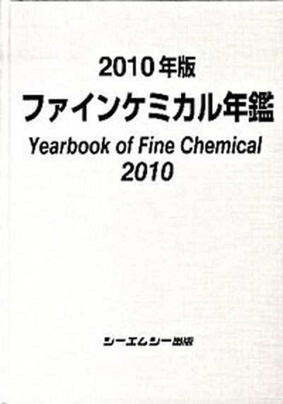 【中古】ファインケミカル年鑑 2010年版 /シ-エムシ-出版 (大型本)