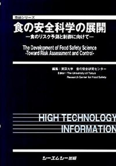 【中古】食の安全科学の展開 食のリスク予測と制御に向けて /シ-エムシ-出版/食の安全研究センタ- (大型本)
