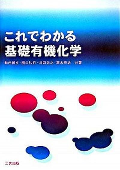 即納 送料無料 中古 これでわかる基礎有機化学 感謝価格 畔田博文 三共出版 単行本