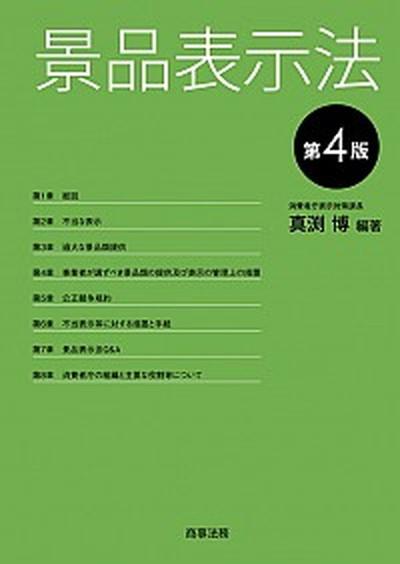 送料無料 中古 日本最大級の品揃え 景品表示法 第4版 激安格安割引情報満載 商事法務 単行本 真渕博