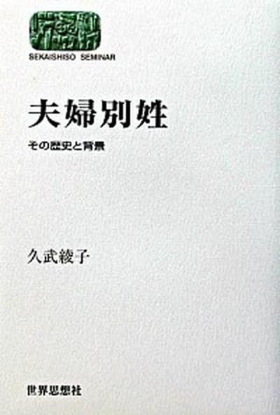 【中古】夫婦別姓 その歴史と背景 /世界思想社/久武綾子 (単行本)