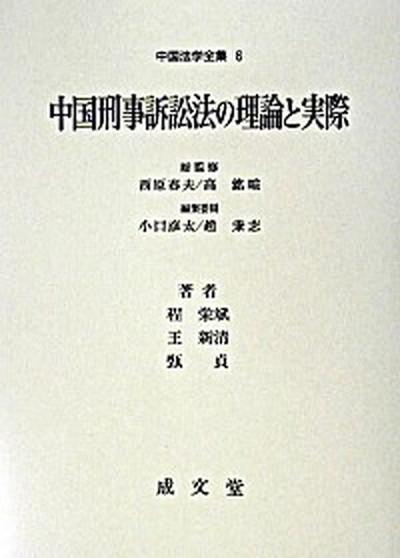 【中古】中国刑事訴訟法の理論と実際  /成文堂/程栄斌 (単行本)