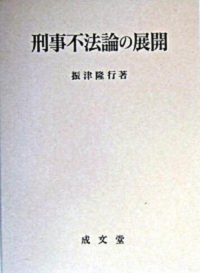 【中古】刑事不法論の展開  /成文堂/振津隆行 (単行本)