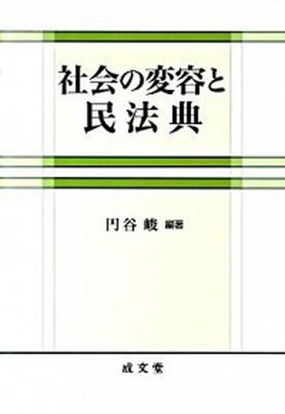 【中古】社会の変容と民法典  /成文堂/円谷峻 (単行本)
