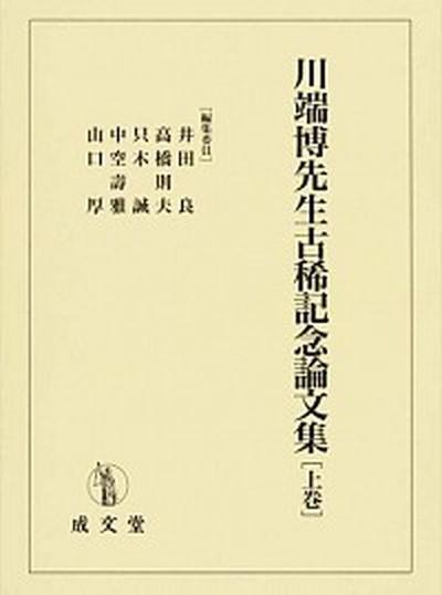 【中古】川端博先生古稀記念論文集 上巻 /成文堂/井田良 (単行本)