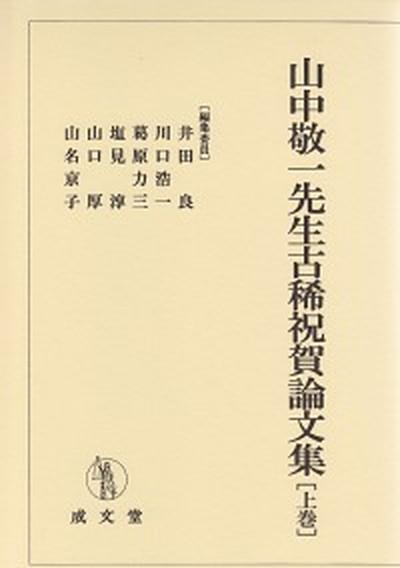 【中古】山中敬一先生古稀祝賀論文集 上巻 /成文堂/井田良 (単行本)