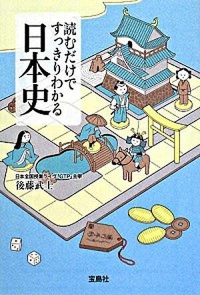 送料無料 中古 読むだけですっきりわかる日本史 安心と信頼 後藤武士 激安通販専門店 宝島社 文庫