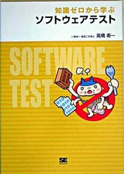 人気上昇中 送料無料 中古 知識ゼロから学ぶソフトウェアテスト 翔泳社 単行本 正規激安 高橋寿一