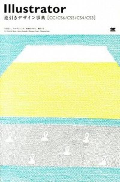 送料無料 中古 Illustrator逆引きデザイン事典 CC ハイクオリティ CS6 CS5 推奨 CS3 生田信一 翔泳社 CS4 大型本