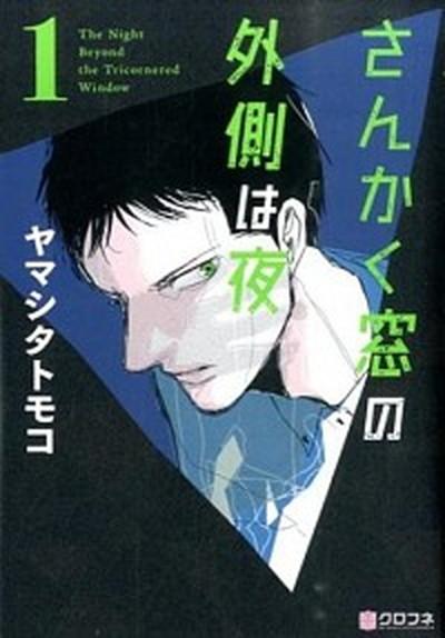 春の新作続々 人気 送料無料 中古 さんかく窓の外側は夜 1 ヤマシタトモコ コミック リブレ