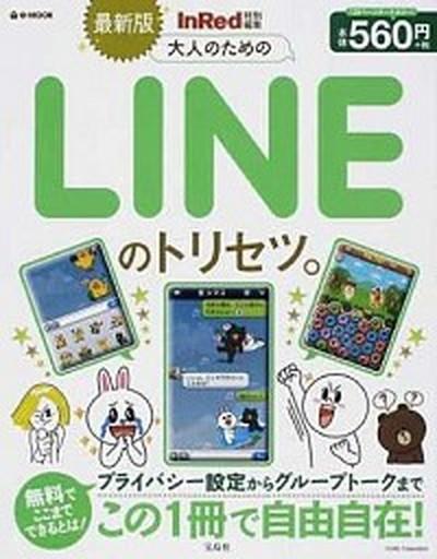 送料無料 中古 大人のためのLINEのトリセツ 最新版 特価 宝島社 ムック 期間限定特別価格