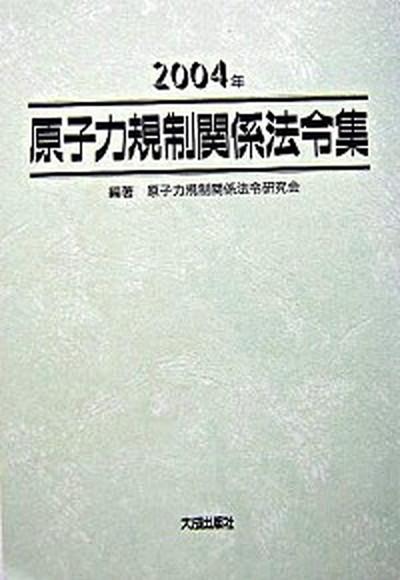 【中古】原子力規制関係法令集 2004年 /大成出版社/原子力規制関係法令研究会 (単行本)