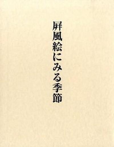 【中古】屏風絵にみる季節  /中央公論美術出版/武田恒夫 (大型本)