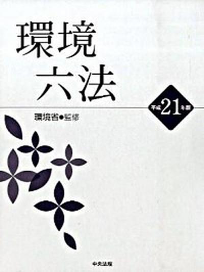 【中古】環境六法 平成21年版 /中央法規出版/環境省 (単行本)