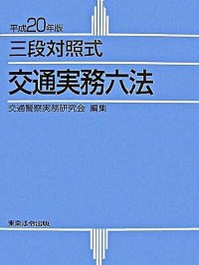 【中古】交通実務六法 三段対照式 平成20年版 /東京法令出版/交通警察実務研究会(単行本)