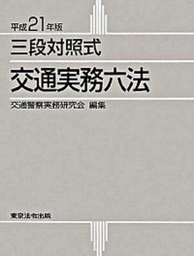 【中古】交通実務六法 三段対照式 平成21年版 /東京法令出版/交通警察実務研究会(単行本)