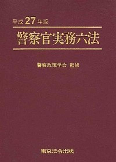 【中古】警察官実務六法 平成27年版 /東京法令出版/警察政策学会 (単行本)