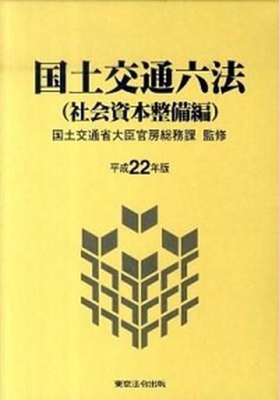【中古】国土交通六法 社会資本整備編 平成22年版 /東京法令出版/国土交通省 (単行本)