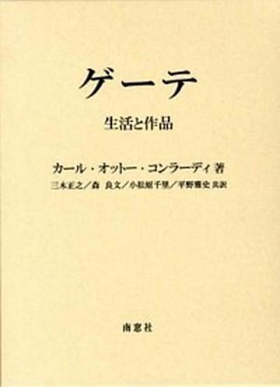 【中古】ゲ-テ 生活と作品 /南窓社/カ-ル・オット-・コンラ-ディ (単行本)