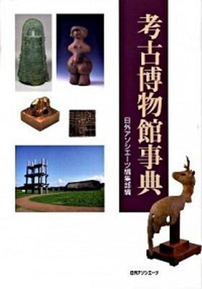 【中古】考古博物館事典 /日外アソシエ-ツ/日外アソシエ-ツ (単行本)